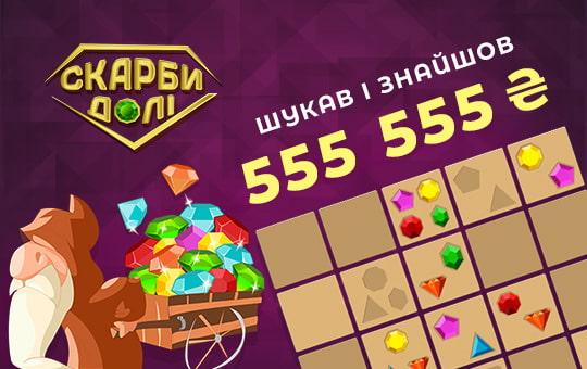 Скарби долі. Шукав і знайшов 555 555 грн!