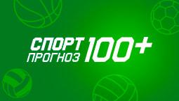 Спортпрогноз 100+