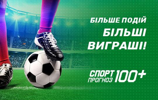 Спортпрогноз 100+. Більше подій! Більші виграші!