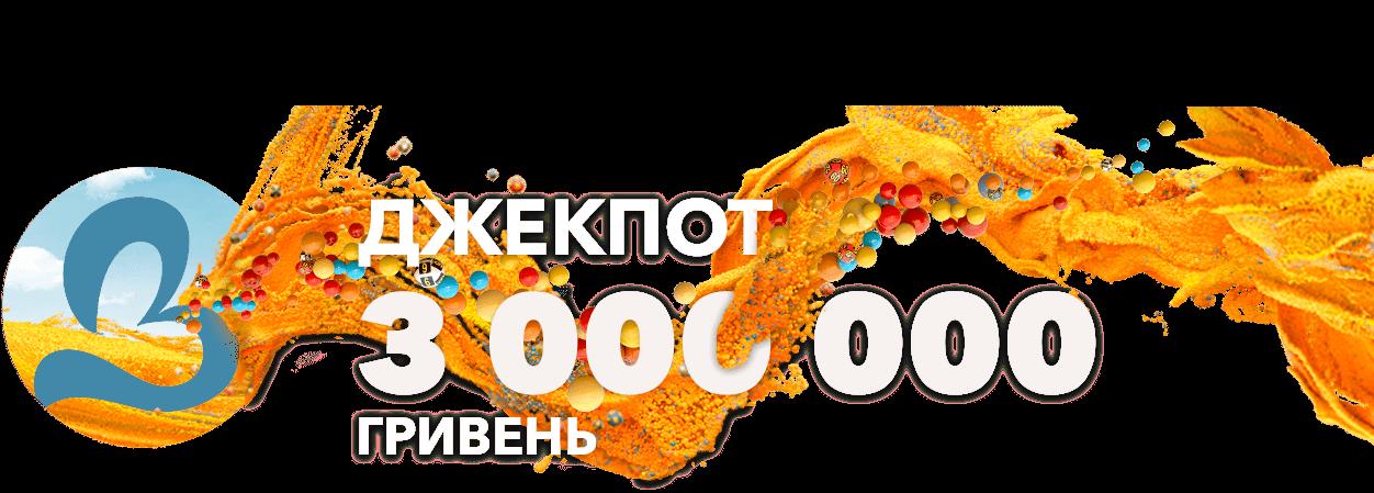 Джекпот 3 000 000 грн