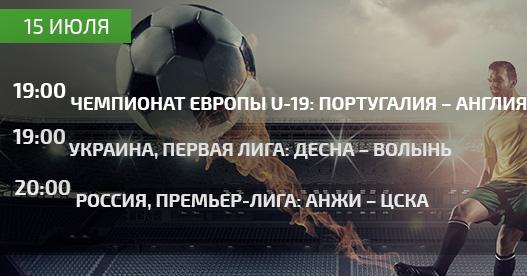 Ставки на футбол онлайн украина мсл [PUNIQRANDLINE-(au-dating-names.txt) 39