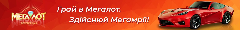 мсл мегалот джекпот