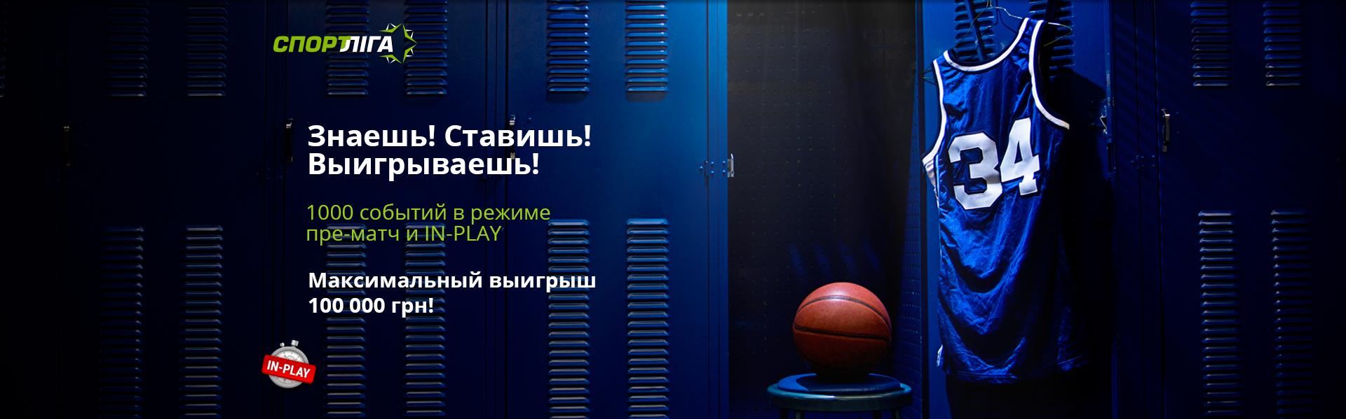 Мсл онлайн ставки на спорт бездепозитный бонус на ставки на спорт за регистрацию