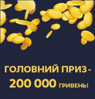Игровые автоматы державна лотерея