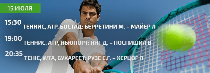 Спортлига ставки на теннис постановление алтайского края об изменении ставки транспортного налога