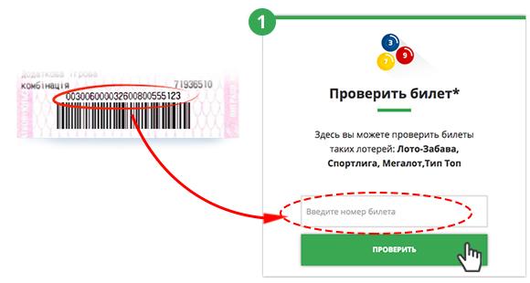 Как сделать лотерейных билетов